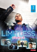 リミットレス Vol.1