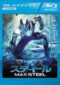 【Blu-ray】マックス・スティール