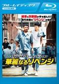 【Blu-ray】華麗なるリベンジ