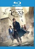 【Blu-ray】ファンタスティック・ビーストと魔法使いの旅
