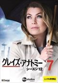 グレイズ・アナトミー シーズン 12 Vol.7