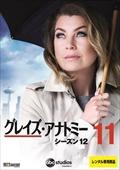 グレイズ・アナトミー シーズン 12 Vol.11
