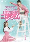 野獣の美女コンシム Vol.1