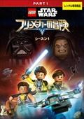 LEGO スター・ウォーズ/フリーメーカーの冒険 シーズン1 PART1
