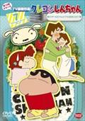 クレヨンしんちゃん TV版傑作選 第12期シリーズ 7 ミッチー&ヨシりんとリアルおままごとだゾ