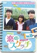 恋のスケッチ〜応答せよ1988〜 Vol.15