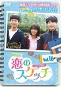 恋のスケッチ〜応答せよ1988〜 Vol.16