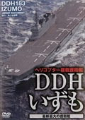 DDHいずも 最新最大の護衛艦