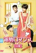 運勢ロマンス Vol.4