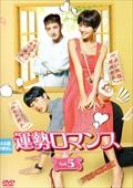 運勢ロマンス Vol.5