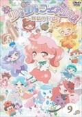 リルリルフェアリル〜妖精のドア〜 Vol.9