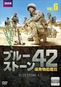 ブルーストーン42 爆発物処理班 Vol.6