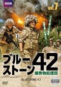 ブルーストーン42 爆発物処理班 Vol.7