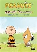 PEANUTS スヌーピー ショートアニメ 元気出して、チャーリー・ブラウン