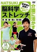介護に活かす NATSUKI 脳科学ストレッチ