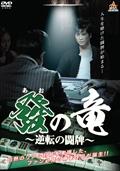 發(あお)の竜〜逆転の闘牌〜