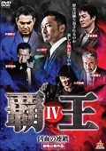覇王〜凶血の連鎖〜IV