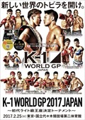 K-1 WORLD GP 2017 JAPAN 〜初代ライト級王座決定トーナメント〜 2017.2.25 国立代々木競技場第2体育館