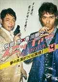 スニッファー 嗅覚捜査官 VOL.4