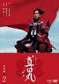 NHK大河ドラマ 真田丸 総集編 2