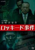 NHKスペシャル 未解決事件 ロッキード事件 第3部 日米の巨大な闇40年目のスクープ