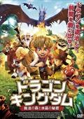 ドラゴン・キングダム 〜魔法の森と水晶の秘密〜