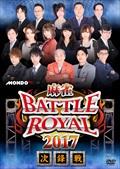 麻雀BATTLE ROYAL 2017 次鋒戦