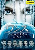ワンス・アポン・ア・タイム シーズン4 Vol.1