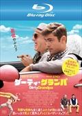 【Blu-ray】ダーティ・グランパ
