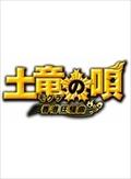 【Blu-ray】土竜(モグラ)の唄 香港狂騒曲