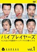 バイプレイヤーズ 〜もしも6人の名脇役がシェアハウスで暮らしたら〜 Vol.1