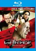 【Blu-ray】レッド・ダイヤモンド