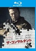 【Blu-ray】ザ・コンサルタント