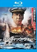 【Blu-ray】パシフィック・ウォー