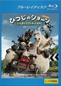 【Blu-ray】ひつじのショーン スペシャル〜いたずらラマがやってきた!〜