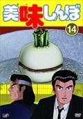 美味しんぼ Vol.14