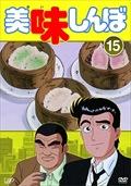 美味しんぼ Vol.15
