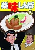 美味しんぼ Vol.16