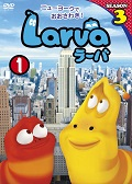 Larva(ラーバ) SEASON3 Vol.1