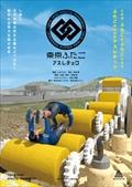 3DCGアニメーション「東京ふたごアスレチック」