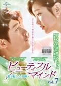 ビューティフル・マインド〜愛が起こした奇跡〜 Vol.7