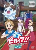TVアニメ「ピカイア!!」 1巻