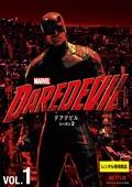 マーベル/デアデビル シーズン2 Vol.1