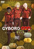 CYBORG 009 CALL OF JUSTICE Vol.2