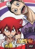 弱虫ペダル NEW GENERATION Vol.3