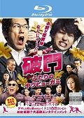 【Blu-ray】破門 ふたりのヤクビョーガミ