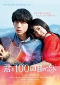 【Blu-ray】君と100回目の恋