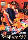 007 ワールド・イズ・ノット・イナフ <特別編>