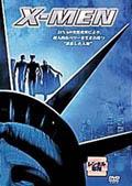 X-MEN <特別編>
