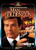 007 黄金銃を持つ男 <特別編>
